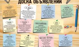Доски объявлений в интернете чем могут помочь?